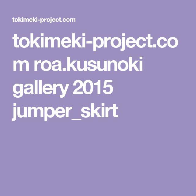 tokimeki-project.com roa.kusunoki gallery 2015 jumper_skirt