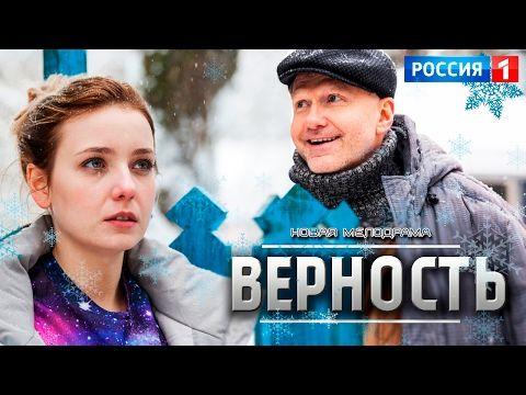 Русские фильмы 2017 сериалы мелодрамы онлайн  VK