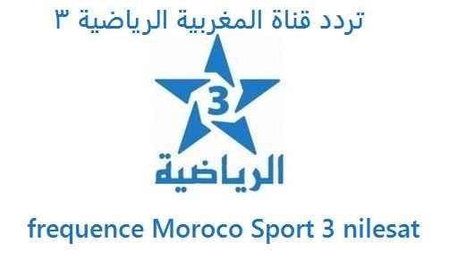 """Arryadia TNT Sport - Arryadia TNT Sport Today, the site of Bijasoft for live broadcast of satellite channels free live broadcast of the Moroccan sports channel """"Arriadia Maroc TNT"""" as it is the third channel specialized in the field of spo #arryadia"""