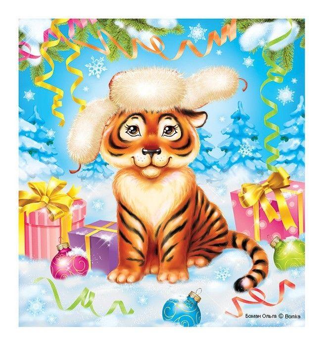 Тигр открытки картинки