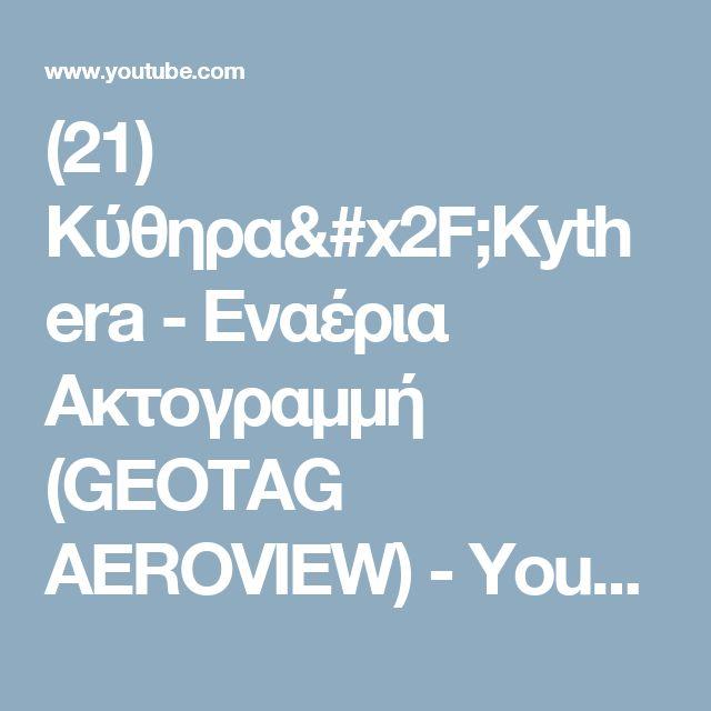 (21) Κύθηρα/Kythera - Εναέρια Ακτογραμμή (GEOTAG AEROVIEW) - YouTube
