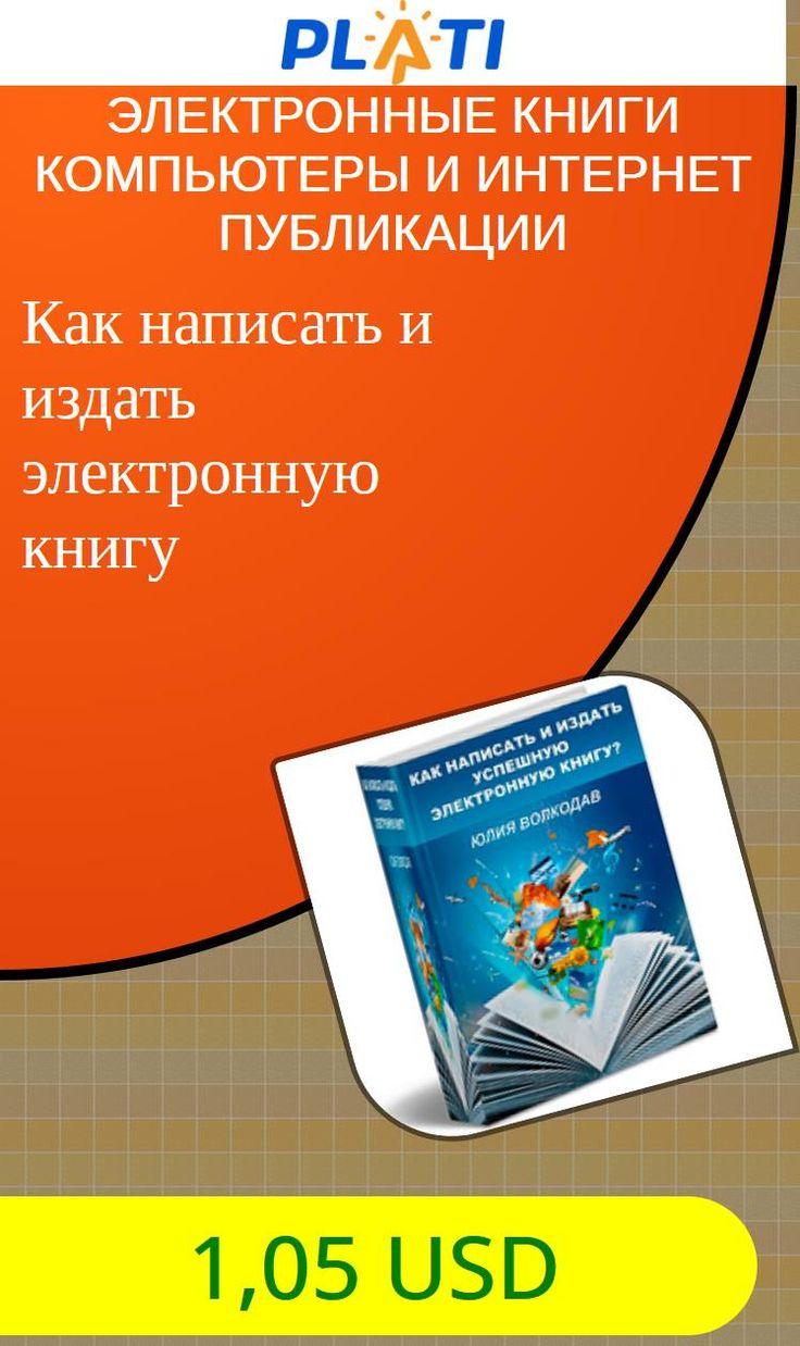 Как написать и издать электронную книгу Электронные книги Компьютеры и интернет Публикации