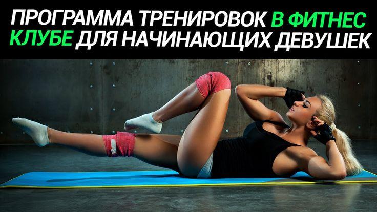 Программа тренировок в фитнес клубе для начинающих девушек
