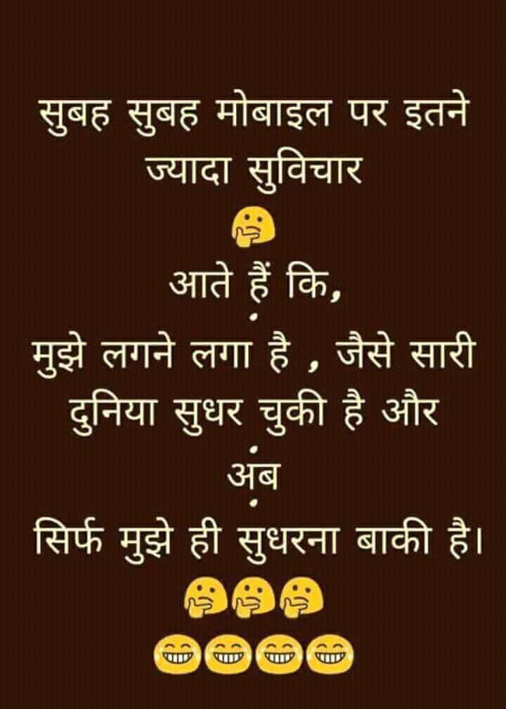Best Funny Good Morning Quotes In Hindi 5