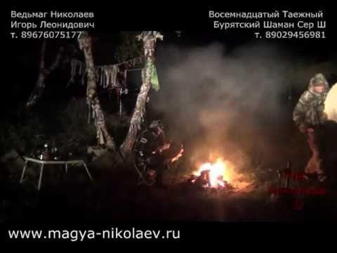 Колдовской обряд шамана.