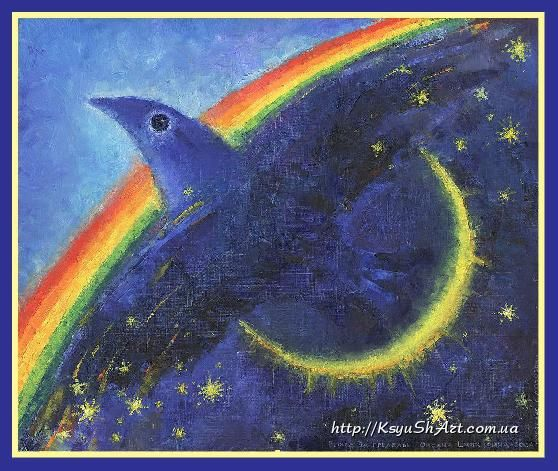 Синяя Птица. Выход за пределы