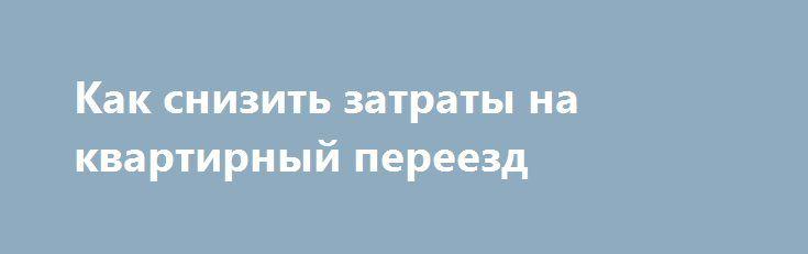 Как снизить затраты на квартирный переезд https://apral.ru/2017/09/05/kak-snizit-zatraty-na-kvartirnyj-pereezd.html  Переезд обязательно будет связан с суетой, нервотрепкой или даже испорченными вещами, если конечно не заказать услугу «Грузчики Киев». Перевозка мебели для многих является кошмаром, который отнимает уйму времени, сил и энергии. Переезды бывают различной сложности и дальности. Для кого-то не проблема переехать в другой город или страну, другие люди очень привязываются к вещам и…