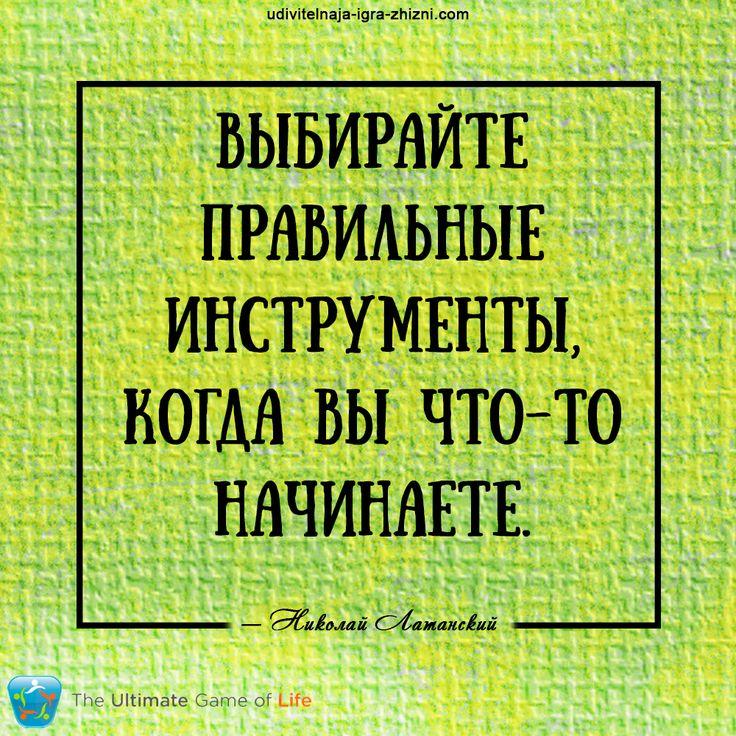 «Выбирайте правильные инструменты, когда Вы что-то начинаете» — Николай Латанский  УДИВИТЕЛЬНАЯ ИГРА ЖИЗНИ™ http://udivitelnaja-igra-zhizni.com