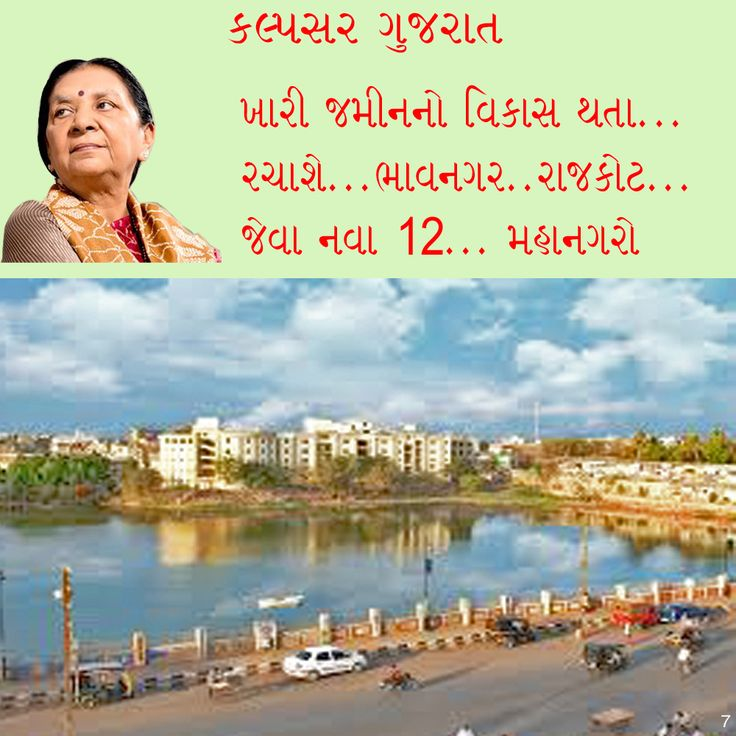 Nava Mahanagar... Kalpsar Gujarat