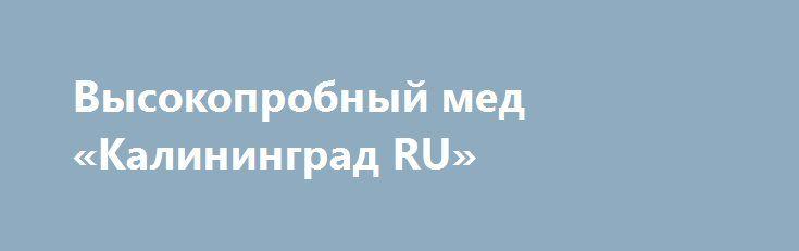 Высокопробный мед «Калининград RU» http://www.mostransregion.ru/d_205/?adv_id=710 Купить добротный домашний полифлорный мед в Чебоксарах (с частной пасеки) по цене 1300 рублей и за 3-х литровую банку можно обратившись на веб-ресурс. Здесь же вы сможете заказать и другие натуральные продукты: козье молоко, козий творог, куриные яйца. Мы Вам советуем купить мед у нас! Мы на 100% уверены в целебных качествах нашего меда, оттого совсем не боимся его перехвалить.