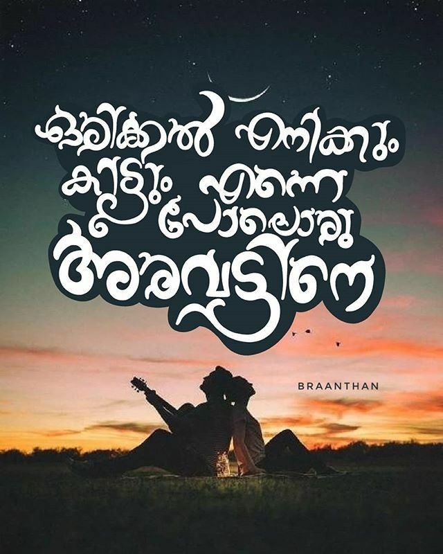 60 Best Malayalam Quotes Images On Pinterest