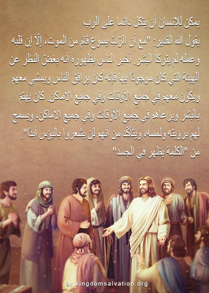 بعد قيامة يسوع المسيح ما معنى ظهوره للإنسان Jesus Resurrection Jesus Movie Posters