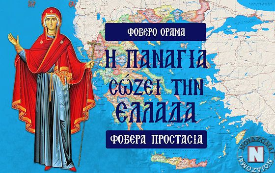 Παναγια Ελλάδα 560