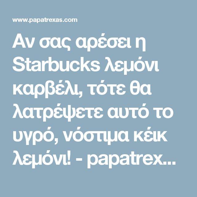 Αν σας αρέσει η Starbucks λεμόνι καρβέλι, τότε θα λατρέψετε αυτό το υγρό, νόστιμα κέικ λεμόνι! - papatrexas.gr