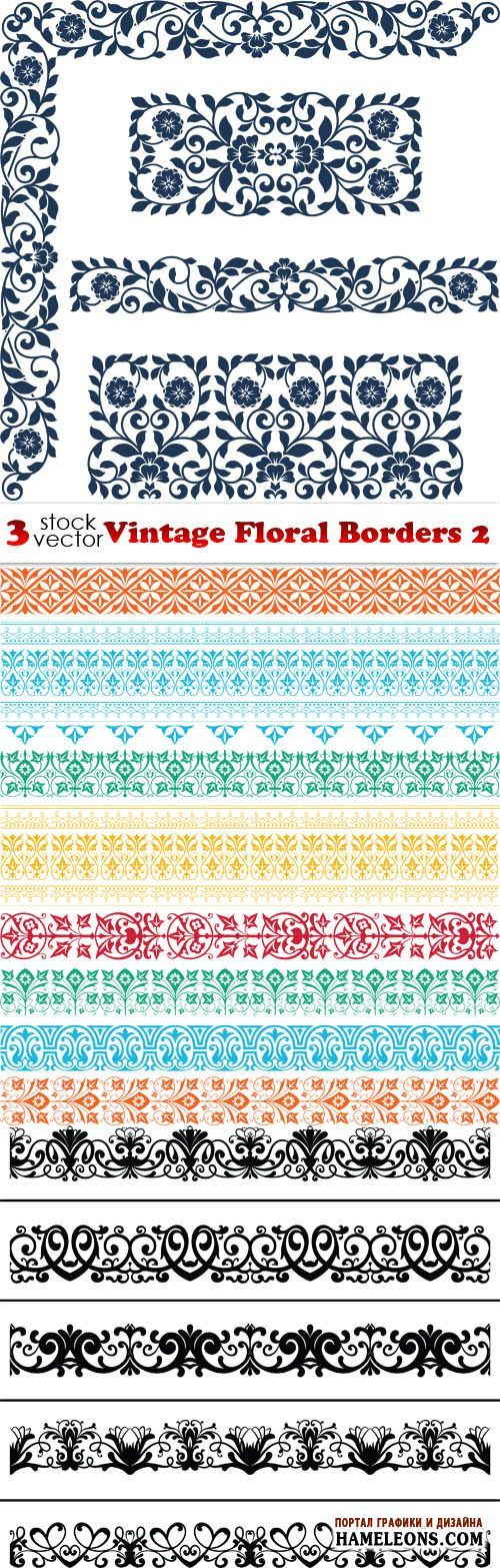 Винтажные флористические бордюры в векторе | Vintage Floral Borders vector
