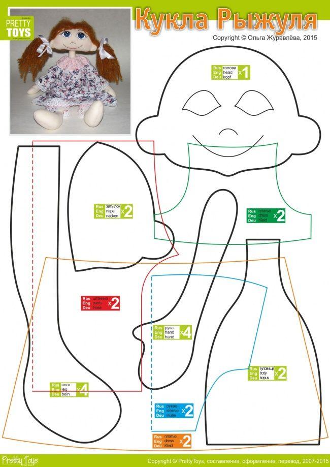 Кукла Рыжуля-2