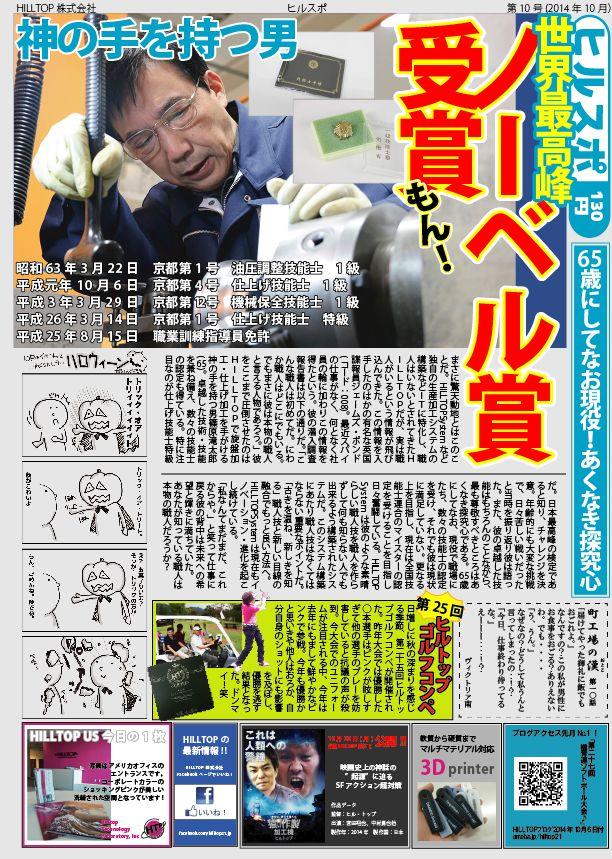 HILLTOP NEWS!!October 2014 #newspaper