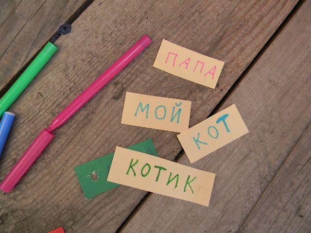 Хотите узнать о чтении по методике Тепляковой? Рассказываем об основных принципах и значимых моментах, которые отличают эту методику от других. Особенно важна эта статья для новичков, мам, которые играют недавно. Но и опытным мамам будет полезно еще раз рассмотреть методические основы игры.