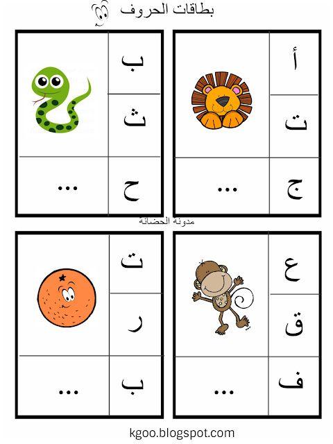 كراسة الحروف العربية للاطفال pdf