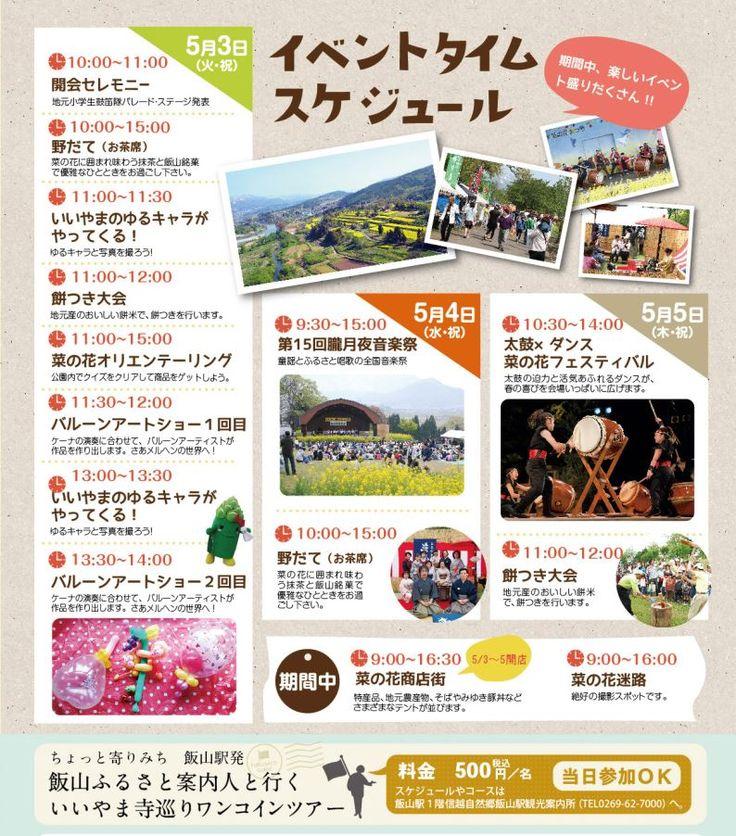 飯山市公式サイト   イベント・タイムスケジュール