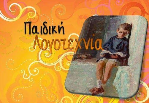 Η τάξη μας!: Παιδική Λογοτεχνία