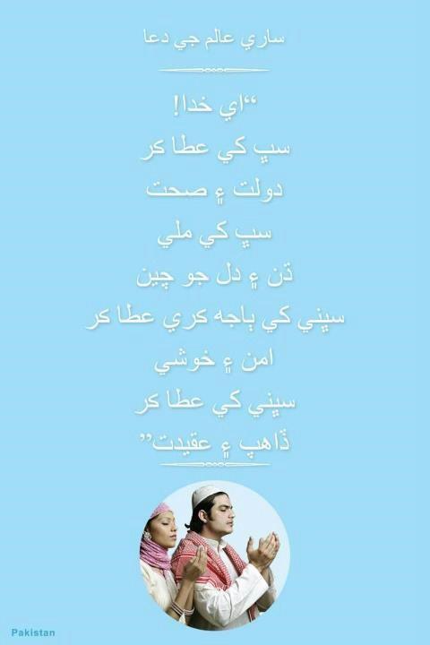 #Universal #Prayer in #Urdu