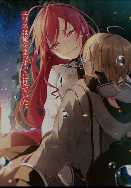 Mushoku Tensei (LN) || this is one of the most heart breaking scane. This is the reason why Eris leave Rudi after her sweet night with him. She love him so much but she thinks that she is not strong enough to protect him. She is Rudi's knight in shining armour. She is as strong as Rudi. Rudi is magician, and she is a knight. I hate Rudi for marrying Sylphiette. Why ??!! Eris will definitely heart broken if she know it