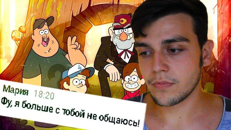 НЕУДАЧНЫЙ ПРАНК МУЛЬТФИЛЬМОМ|ГРАВИТИ ФОЛЗ