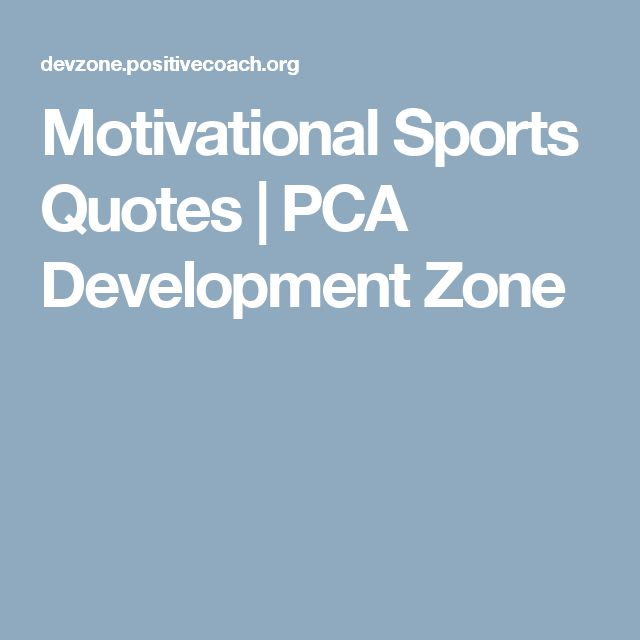 Motivational Sports Quotes | PCA Development Zone