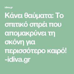 Κάνει θαύματα: Το σπιτικό σπρέι που απομακρύνει τη σκόνη για περισσότερο καιρό! -idiva.gr