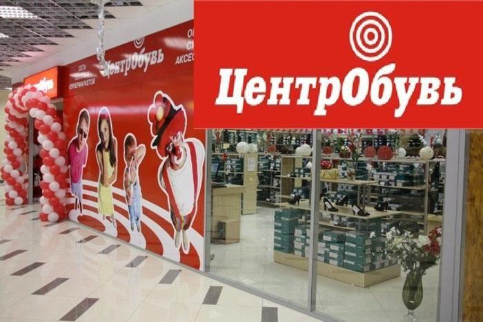Магазины обуви центробувь в днепропетровске