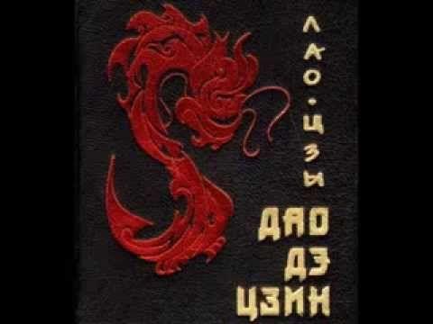 ॐ Лао Цзы - Дао Дэ Цзин (аудиокнига, читает Nikosho) | ЭЗОТЕРИКА | ДАОСИЗМ - YouTube