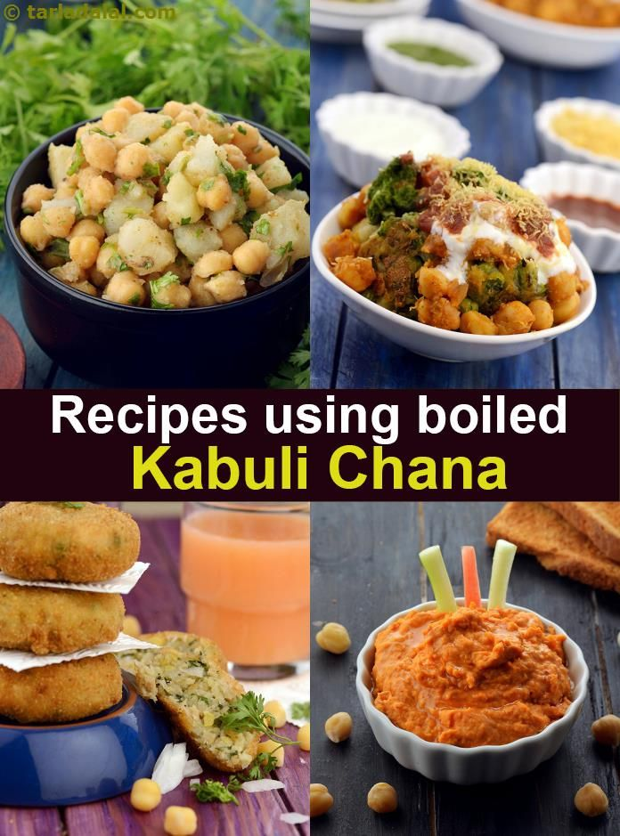 87 boiled kabuli chana recipes | Boiled Kabuli Chana Recipe Collection | Page 1 of 7 | Tarladalal.com