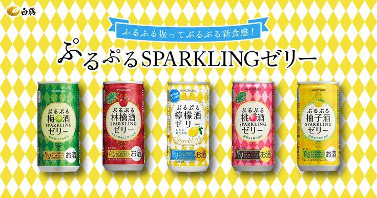 白鶴酒造の振って飲む新感覚のゼリー果実酒「ぷるぷるスパークリングゼリー」。厳選された国産の梅・林檎・檸檬・桃・柚子を使った新感覚のお酒です。