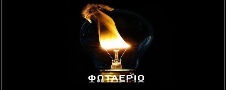 #φωταέριο #μπουζούκια γκάζι οδοός πειραιώς 2017 #πλούταρχος #βρεττός https://goout.gr/mpouzoukia-pistes/fotaerio