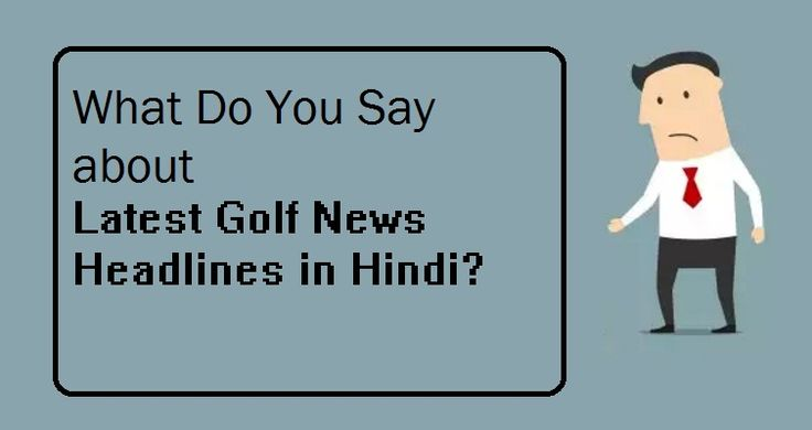 What Do You Say about Latest #Golf #News headlines in Hindi?