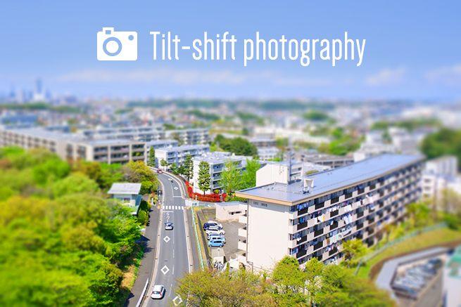 ミニチュア・ジオラマの世界を撮りたい!簡単にチルトシフト写真を作る5つの方法