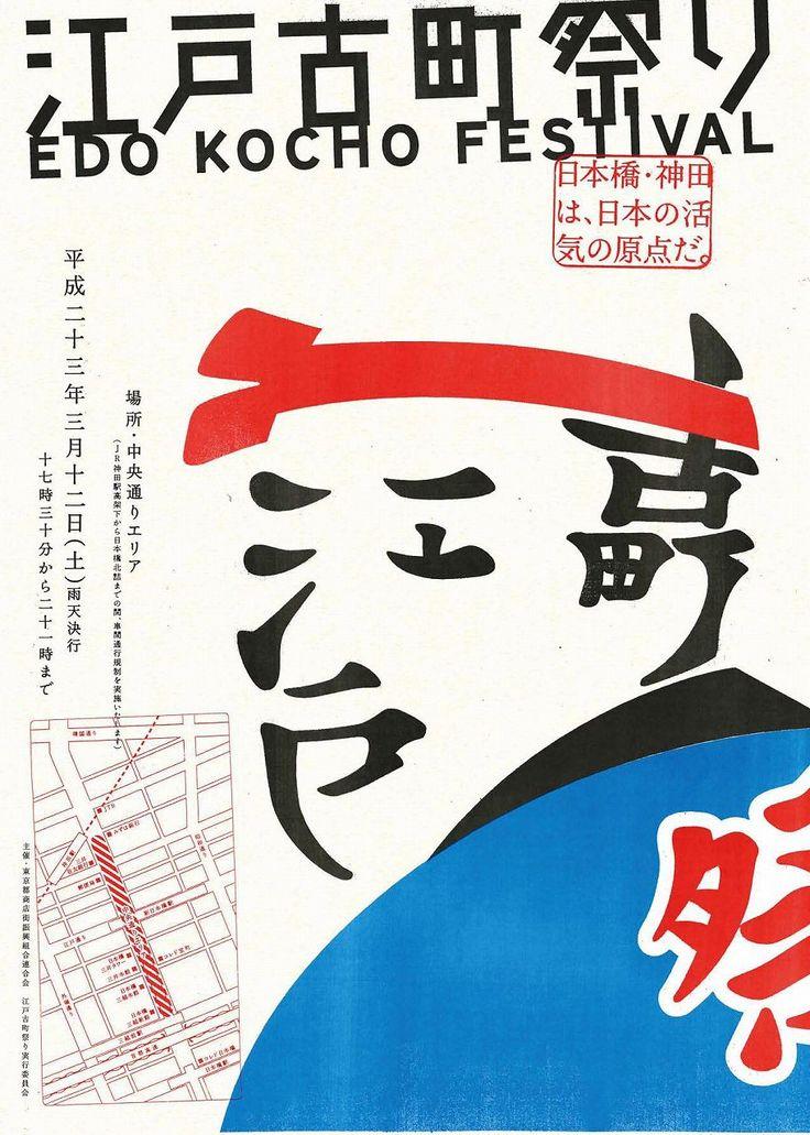 江戸古町祭り: Edo Kocho Festival poster, 2011 #typography