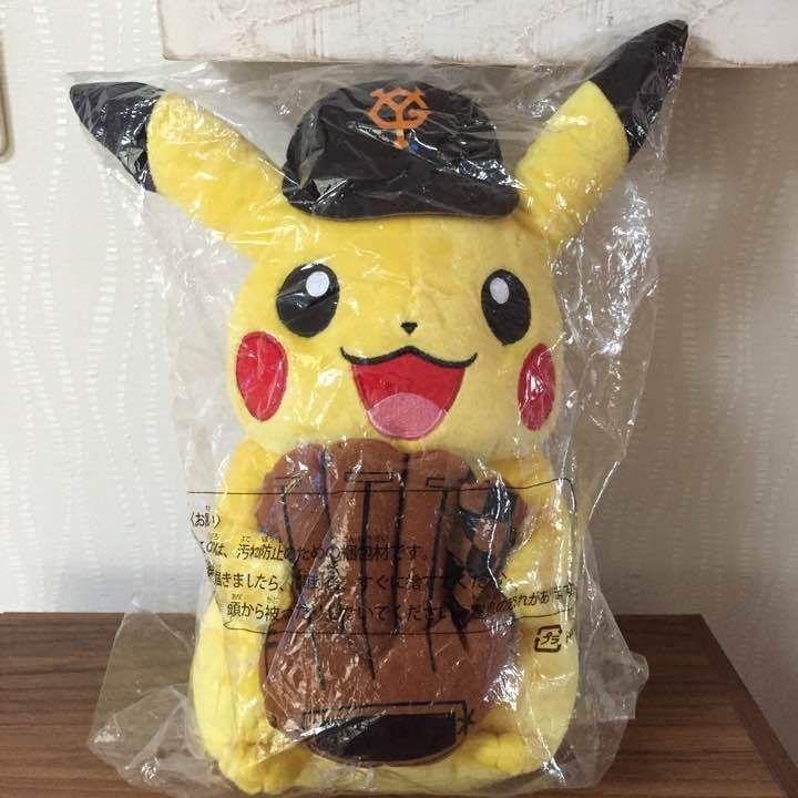 Pokemon Baseball Pikachu Plush Doll.with the bonus item From jp.Tracking number- #Pokemon