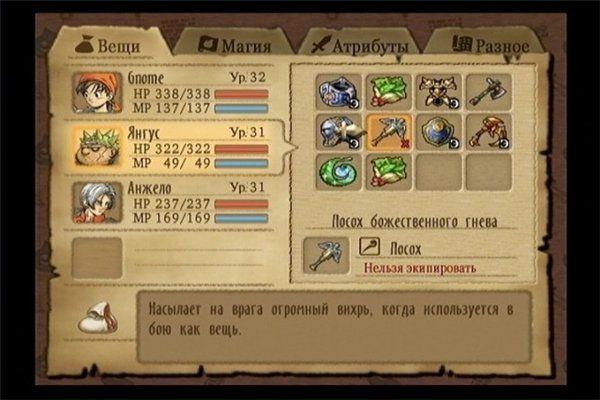 скачать Dragon Quest VIII: Journey of the Cursed King 2 (PS2/RUS)
