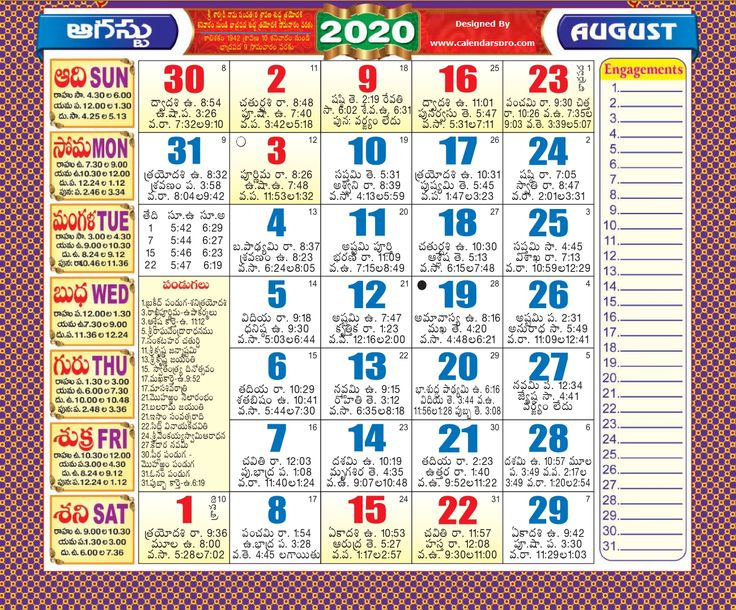 August 2020 Calendar Telugu Calendar 2020, Personalised