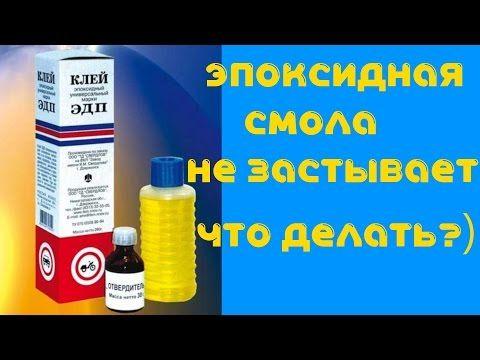 Эпоксидная смола ЭДП, хитрость использования для застывания![#Эпоксидная смола] - YouTube