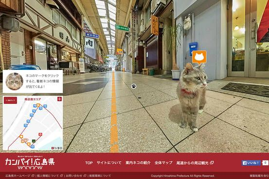 "Hiroshima Map Offers Cat's-Eye View:  Hiroshima prefecture has designed a purr-fect map for tourists wishing to see some of its attractions from a different angle. The prefecture on Tuesday launched a website with what it calls the world's first ""cat's-eye view"" street map, through which users can explore some locations in Onomichi city from a more grounded perspective. They decided on a cat's-eye view because Onomichi, a port town known for its large number of cats, is also home to a museum…"
