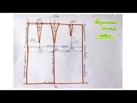 (14) Юбка пошагово. Учимся строить выкройку самостоятельно - YouTube