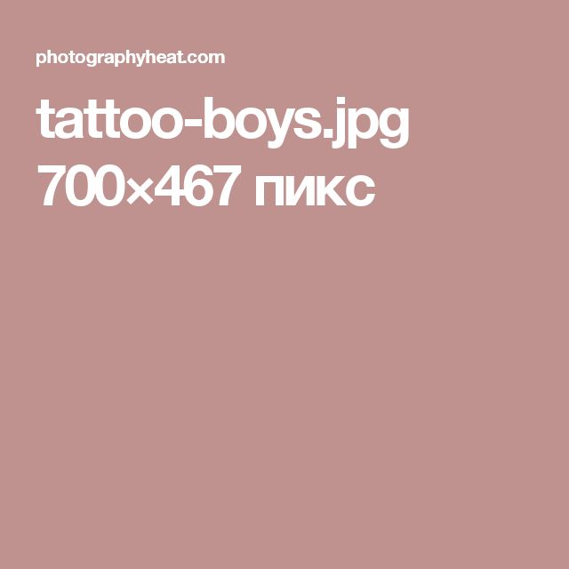 tattoo-boys.jpg 700×467 пикс
