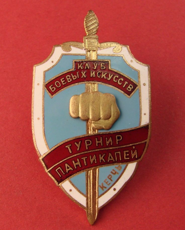 Soviet Russia KGB MARTIAL ARTS CONTEST Pantikapey Crimea Karate Judo Sambo Badge…