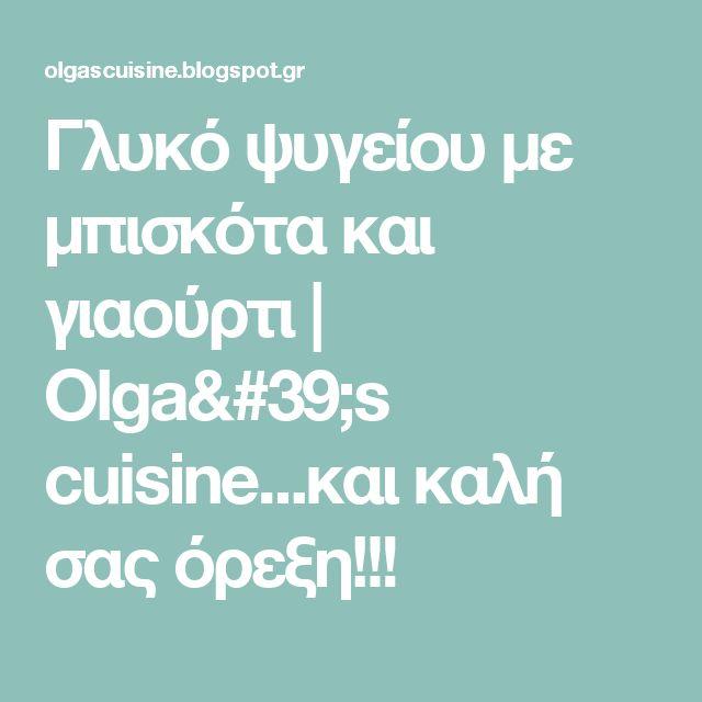 Γλυκό ψυγείου με μπισκότα και γιαούρτι         |          Olga's cuisine...και καλή σας όρεξη!!!