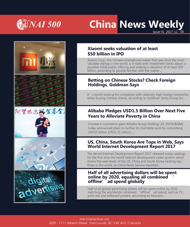 #ChinaNews Weekly 41 – #Xiaomi seeks valuation of at least $50 billion in #IPO #technology #Alibaba #China