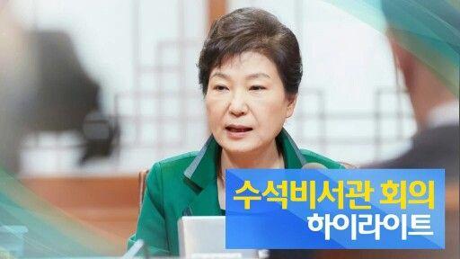 공유합니다^^ #bluehouse 오늘 #수석비서관 회의를 통해 경제활성화와 구조개혁의 일관성 있는 추진 의지를 밝힌 #박근혜 대통령!  영상으로 함께 만나볼까요? #대한민국 #청와대 President  #ParkGeunhye ☞ https://t.co/TKEMPEtfOG ●https://t.co/bKdavs88MA