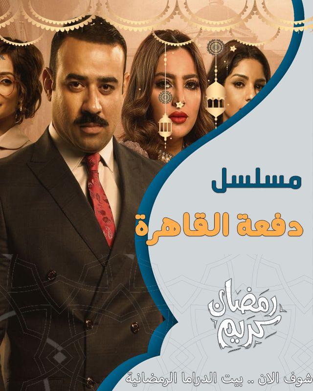 مسلسل دفعة القاهرة الحلقة 1 الاولى Movie Posters Movies Poster